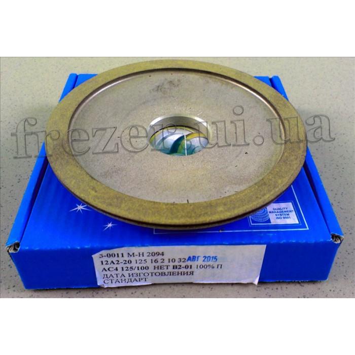 Круг алмазный тарельчатый 12А2-20 125*10*2*16*32 125/100 СТАНДАРТ (Полтава)