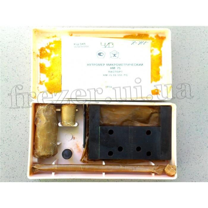 Нутромер микрометрический НМ-75 (50-75) 0,01 ЧИЗ