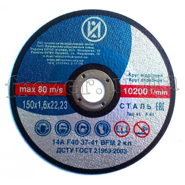 Круг отрезной 150*1,6*22 по металлу (ИАЗ) - фото 1
