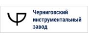 Черниговский инструментальный завод