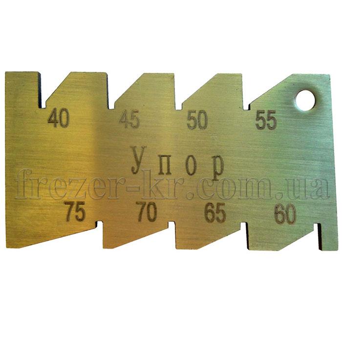 Шаблон для заточки упорных резцов (40° - 75°) №2